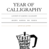 Year of Calligraphy