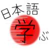 Nihongo Manabu – Learn Japanese