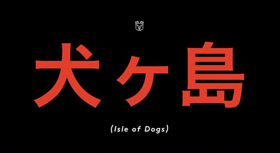 Wes Anderson's Newest Animation ISLE OF DOGS Has Posters and a Release Date
