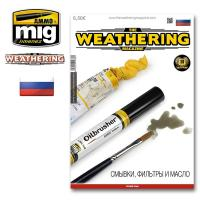 the-weathering-magazine-issue-17-washes-filters-and-oils-russian-language.jpg