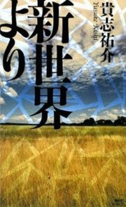 shin-novel