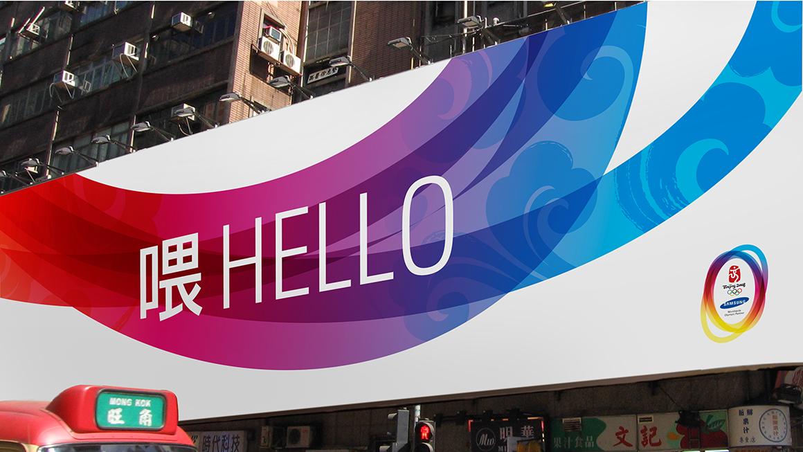 Landor at the Olympics Samsung Activation at Beijing Games