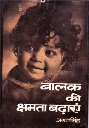 "essay on rajbhasha Rajbhasha hindi ""advantage and disadvantage of telephone"" in hindi essay on ""advantage and disadvantage of telephone"" in hindi by nilakshi read this essay on ""benefit and loss of telephone"" in hindi language."