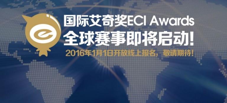 全球電商創新頂級賽事:艾奇獎大賽~等你來報名!
