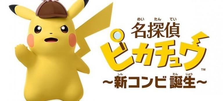 【預告】《神奇寶貝》明年將拍真人版,電影將命名《名偵探皮卡丘》!