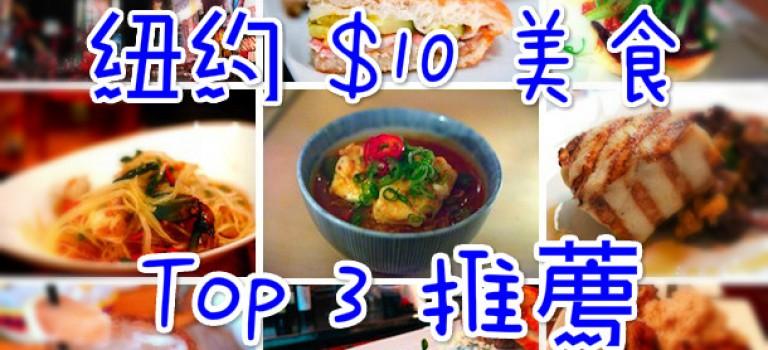 [2017搶鮮出爐] 紐約$10美食小店Top 3大公開!