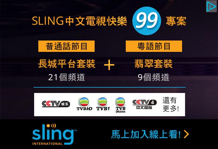 sling_99-digital_728x500_0001_frame-2