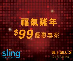 sling-lny-banner-300x250-r4