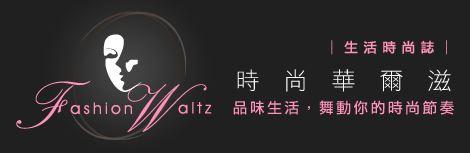 FashionWaltz