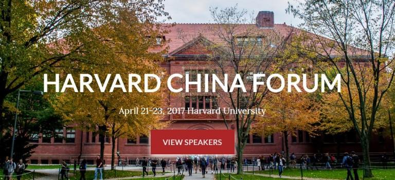 2017哈佛中國論壇亮點回顧!
