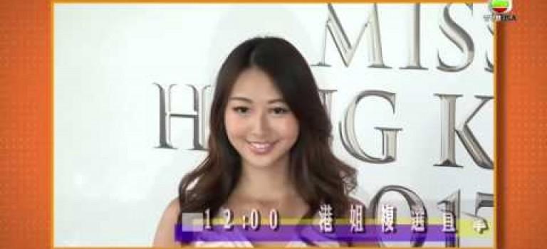 06.26.2017 – Big Big Channel啓動 每日明星同你現場直播