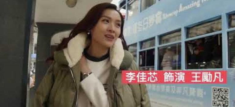 《踩過界》幕後花絮 – 李佳芯點解鍾情於電車?