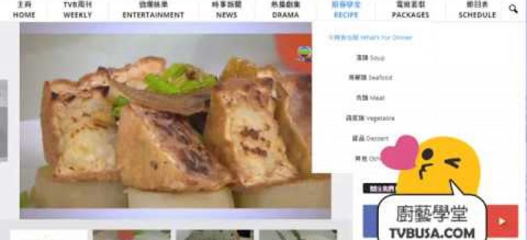 TVB廚藝學堂online囖! 快來www.TVBUSA.com