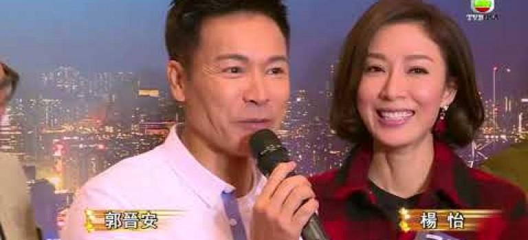 12.05.2017 – 《再創世紀》郭晉安,楊怡演夫妻