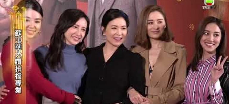 02.26.2018 -《平安谷》收視高,衆演員參加慶功宴