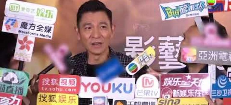 03.05.2018 – 劉德華出席晚宴透露與家人共度新年