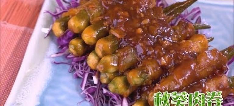 《睇片學煮餸》秋葵肉卷