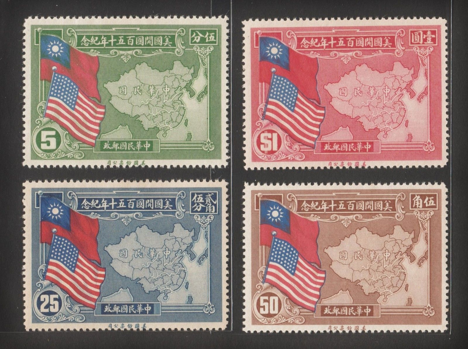 Stamps of China: U.S. Constitution (1939)