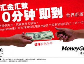 時報新年小調查:大家平時給家里匯錢都是通過什麼方式?