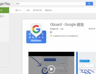 Google 的 Gboard 輸入法要加入繁體中文,還有機器學習功能