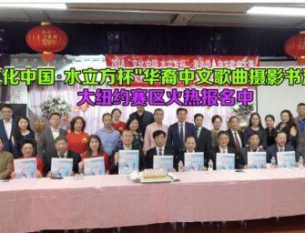 """""""文化中国・水立方杯""""华裔中文歌曲摄影书法大赛  大纽约赛区启动报名"""