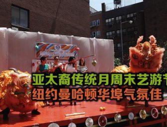 亚太裔传统月周末艺游节 纽约曼哈顿华埠气氛佳