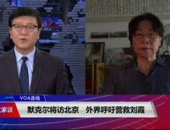 VOA连线(廖天琪):默克尔将访北京,外界呼吁营救刘霞