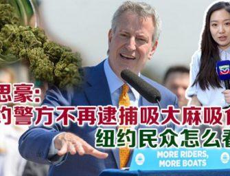 白思豪: 纽约警方不再逮捕吸大麻吸食者 纽约民众怎么看?