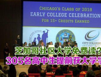 芝加哥社区大学免费读? 全市305名高中生提前获大学学分