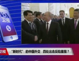 """时事大家谈:""""新时代"""" 的中国外交,四处出击反陷重围?"""
