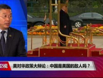 时事大家谈:美对华政策大辩论:中国是美国的敌人吗?