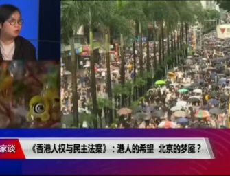 时事大家谈:《香港人权与民主法案》,港人的希望,北京的梦魇?