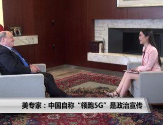 """美专家:中国自称""""领跑5G""""是政治宣传"""