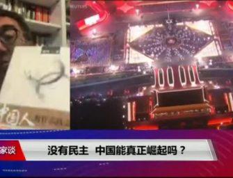 时事大家谈:没有民主,中国能真正崛起吗?