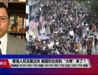 """时事大家谈:香港人权法案过关,美国对北京的""""大棒""""来了?"""