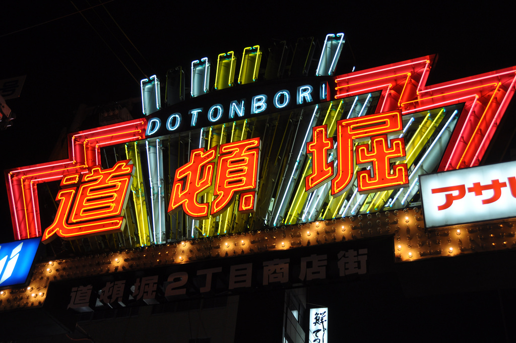7 Ways to Enjoy in Dotombori