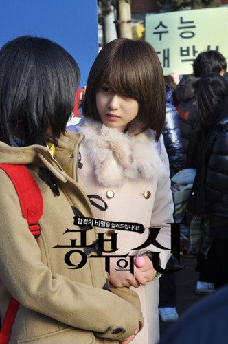 'God Of Study' Official Photos (02/2010)