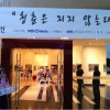 Invincible Youth Gallery Exhibition (10).jpg