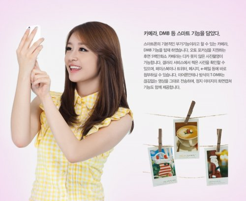 New Promotional Pictures from iRiver (09/20) - Jiyeon