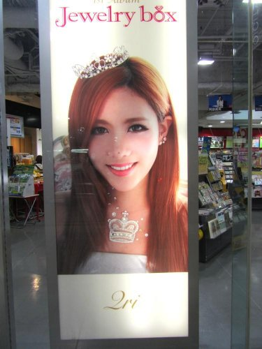 Jewelry Box Promotion (7)