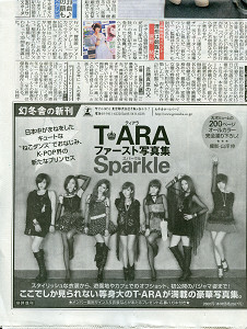 'Sparkle' newspaper ad (06/08)