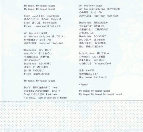 Lyrics Pamphlet