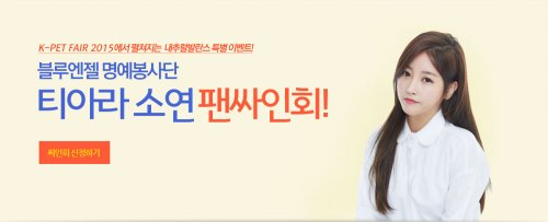 Soyeon Fansign for K-pet, Natural Balance (03/2015)