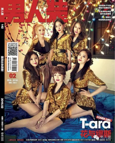 FHM China Feb 2016 (01/2016)