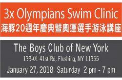 美國奧運金牌得主喬希.戴維斯、倪家駿及倪麗雅將在 2018 年 1 月 27 日與游泳小將交流