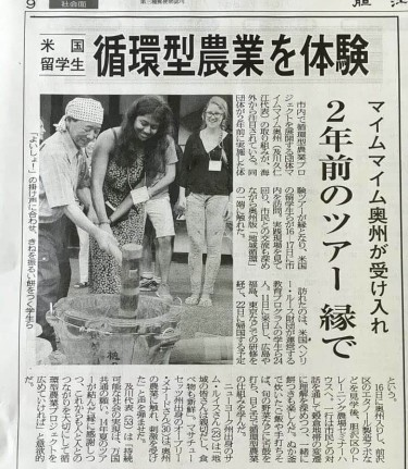 A farm in Oshu, Japan hosted the Luce Scholars. Here, Varsha learns to hammer Mochi, and the local paper was on site to capture the event.