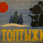A 1965 work by Fyodor Khitruck and illustrated by Sergei Alimov, based on a cartoon of the time.