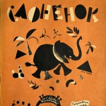 Geometric-shaped illustrations such as these by Vladimir Vasilievich Lebedev made a great impression on artists and critics as a work in the Constructivist style, a new approach to children's illustration. 1922.