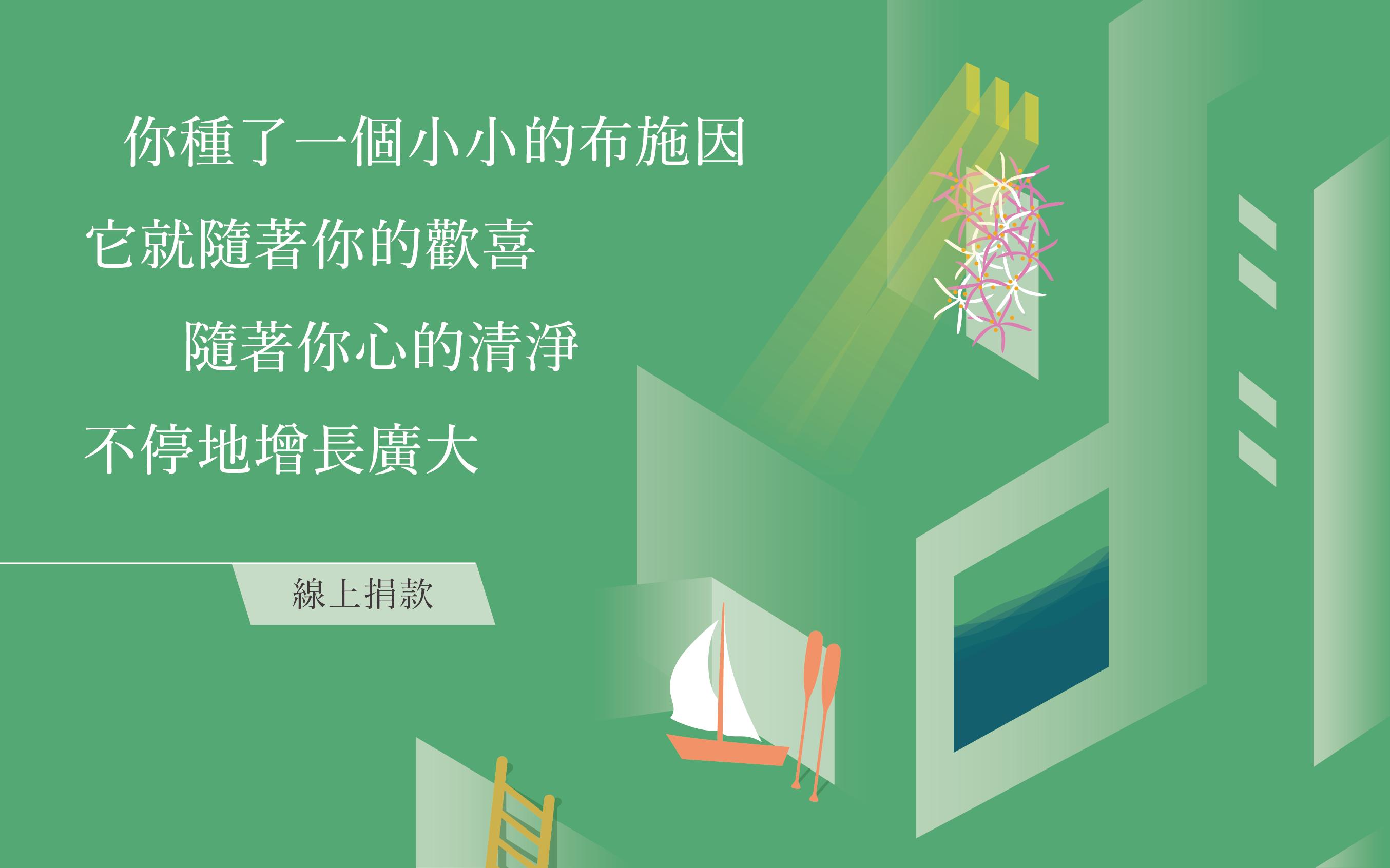 全球资讯_福智全球资讯网「线上捐款服务」改版公告