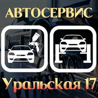Уральская 17